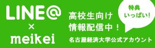 名古屋経済大学LINE公式アカウント