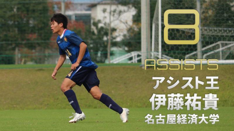 サッカー部 名古屋経済大学強化クラブ